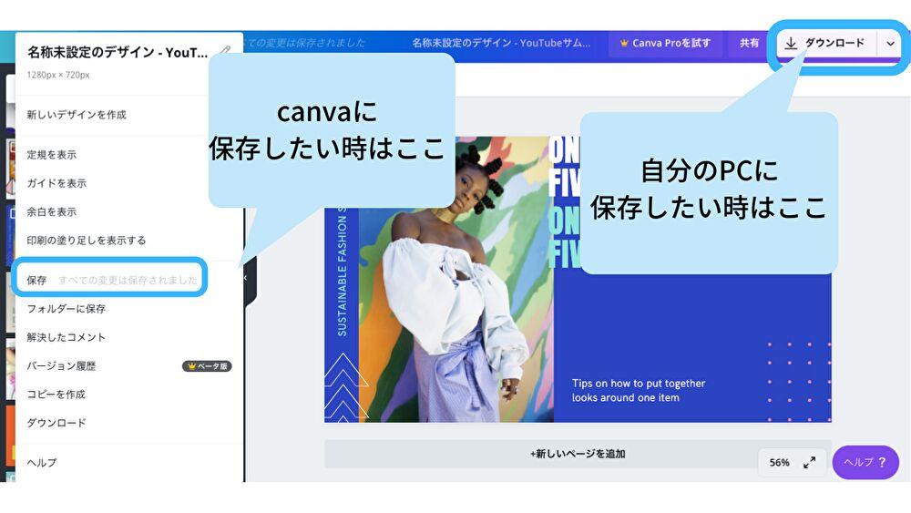 canvaの保存