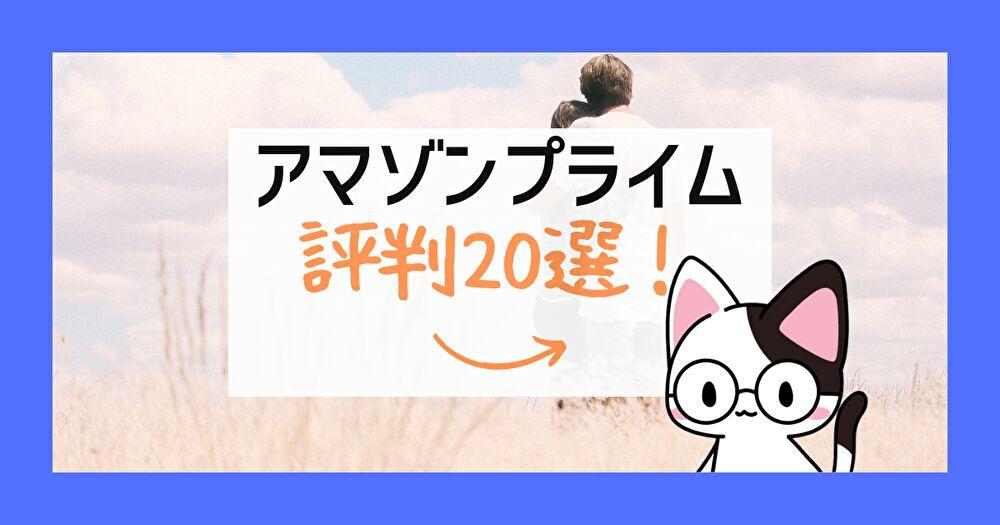 アマゾンプライム の評判20選!
