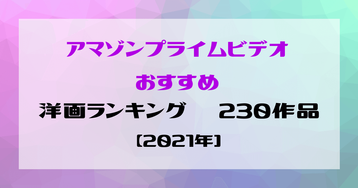 アマゾンプライムビデオおすすめ洋画ランキング【230作品をジャンル別にランキング】