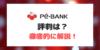 PE-BANKの評判は?【実際に面談したので徹底的に解説します】